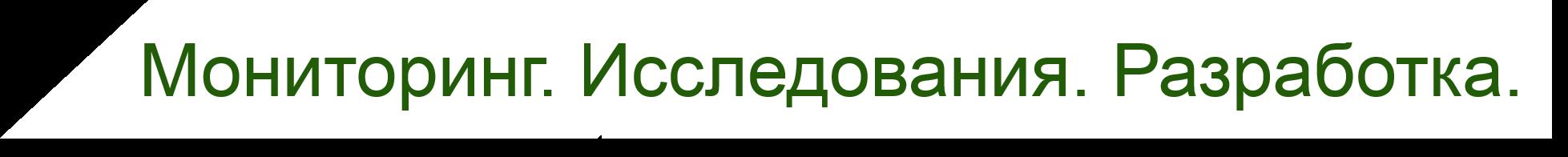 osn_na_slayder_zelen_isprav_0.png